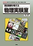 高校教師が教える物理実験室―家庭でできる高校物理「力学」「波動」「電磁気」の実験 (I・O BOOKS)