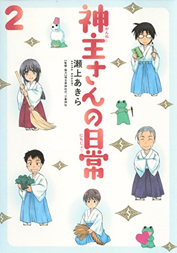 神主さんの日常 2 (マッグガーデンコミックス コミックエッセイシリーズ)