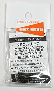 タニオコバ ブラックバルブ for:KSCシリーズ