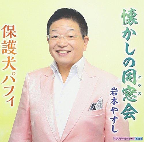 Iwamoto Yasushi - Natsukashi No Dousoukai / Hogo Inu Pafi [Japan CD] KICB-2675