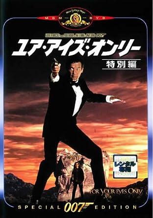 Amazon.co.jp   007 ユア・アイ...