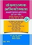 Quantitative Aptitude (Sankhyatmak Abhiyogyata) in Hindi 2016 Edition Rs agarwal