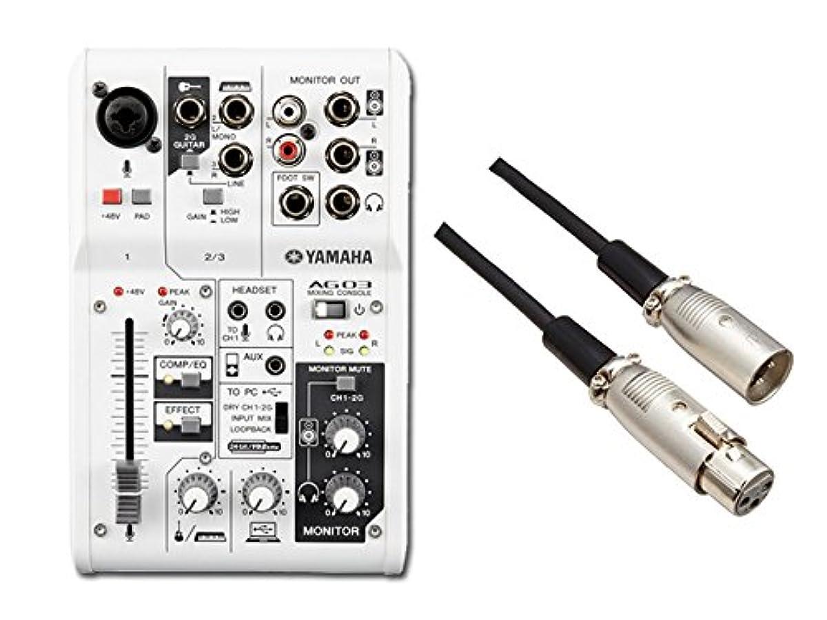 [해외] 【케이블부】YAMAHA 3채널 믹서 AG03 + AUDIO-TECHNICA ATL458A/3.0 세트