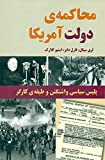 img - for 50 Years of Covert Operations in the US (Persian Edition) book / textbook / text book