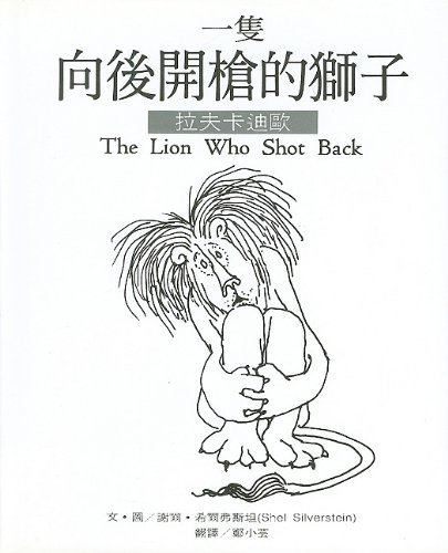Lafcadio: The Lion Who Shot Back (Chinese Edition)