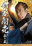 Japanese TV Series - Hawru No Arashi [Japan DVD] DB-753