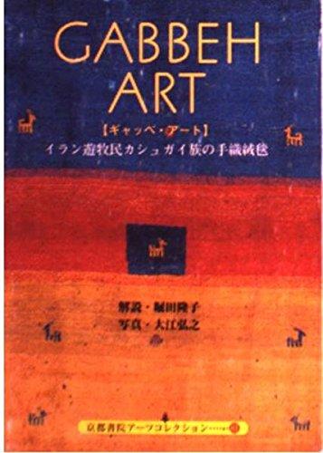 ギャッベ・アート―イラン遊牧民カシュガイ族の手織絨毯 (京都書院アーツコレクション―染織 (81))