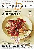 NHKきょうの料理ビギナーズ 2019年 05 月号 [雑誌]