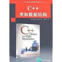 C++類和數據結構