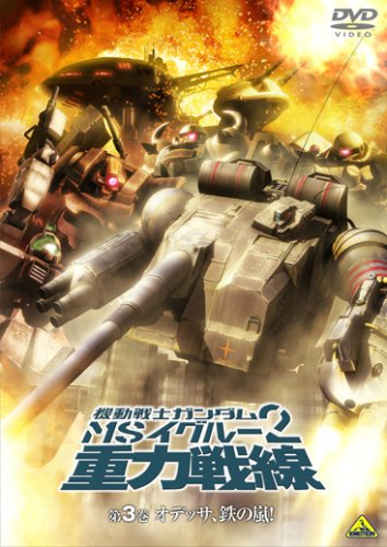 Mobile Suit Gundam MS IGLOO 2 Gravity Front Volume 3