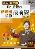 Dr.香坂の循環器診療 最前線(1)/ケアネットDVD