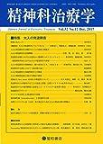 精神科治療学 Vol.32 No.12 2017年12月号〈特集〉大人の発達障害[雑誌]
