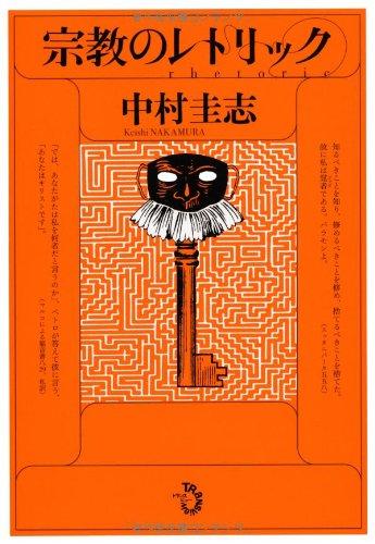 Download Shūkyō no retorikku pdf epub