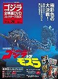 隔週刊 ゴジラ全映画DVDコレクターズBOX(26) 2017年07/11号【雑誌】