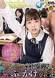 突然、どろっどろ精子が降り注がれる日常 学園生活で「常にぶっかけ」女子○生 [DVD]