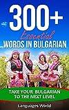 Learn Bulgarian: 300+ Essential Words In Bulgarian - Learn Words Spoken In Everyday Bulgaria (Speak Bulgarian, Bulgaria, Fluent, Bulgarian Language): Forget pointless phrases, Improve your vocabulary