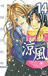 Suzuka, tome 14  par Seo