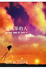 The Kite Runner (Chinese Edition) Paperback