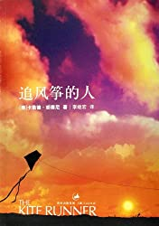The Kite Runner  (Chinese Edition)