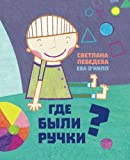 Russian Kids Book: Adventures of Little hands. Где были ручки? Rychki