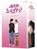 [DVD]先生はエイリアン DVD BOX 1