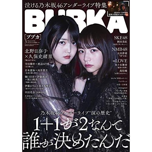 BUBKA 2019年3月号 表紙画像