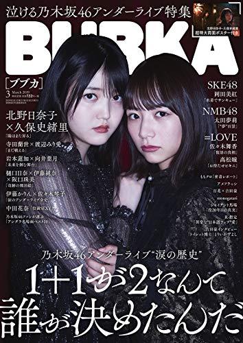 BUBKA 2019年3月号 画像 A