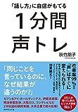 「「話し方」に自信がもてる 1分間声トレ」秋竹 朋子