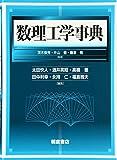 img - for Su  ri ko  gaku jiten book / textbook / text book