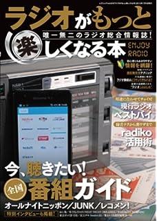 なつかしラジオ大全 (三才ムック...