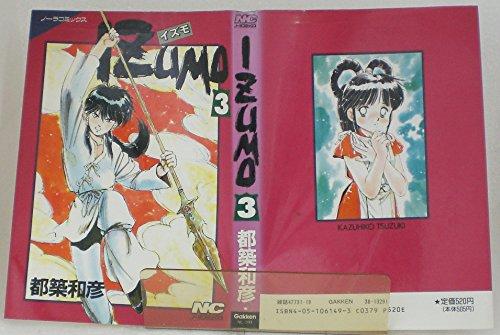 IZUMO 3 (ノーラコミックス)