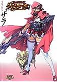 クイーンズブレイド グリムワール 赤頭巾の魔狩人 ザラ