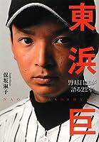 東浜巨―野球日誌が語る22年