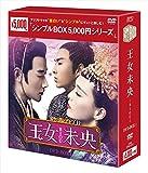 王女未央-BIOU- DVD-BOX1<シンプルBOXシリーズ>