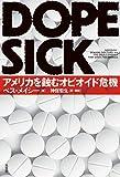 DOPESICK アメリカを蝕むオピオイド危機