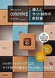 世界一わかりやすいconcrete5導入とサイト制作の教科書 世界一わかりやすい教科書