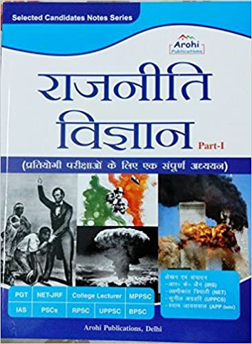 Buy political science part 1 first edition book online at low buy political science part 1 first edition book online at low prices in india political science part 1 first edition reviews ratings amazon fandeluxe Choice Image