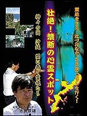 壮絶!禁断の心霊スポット 神ーの国・沖縄 闇に蠢く霊魂たち