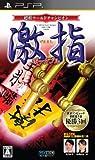 将棋ワールドチャンピオン 激指ポータブル - PSP