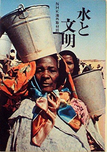 水と文明 (1970年)