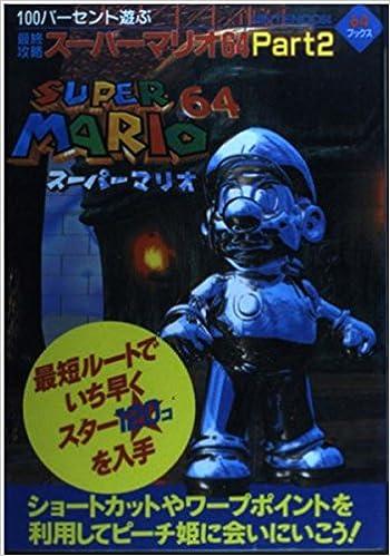 マリオ 攻略 スーパー 64