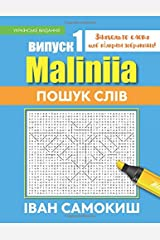 Maliniia Word Search Book Vol. I: Find words to reveal pictures! [UKRAINIAN EDITION] (Volume 1)