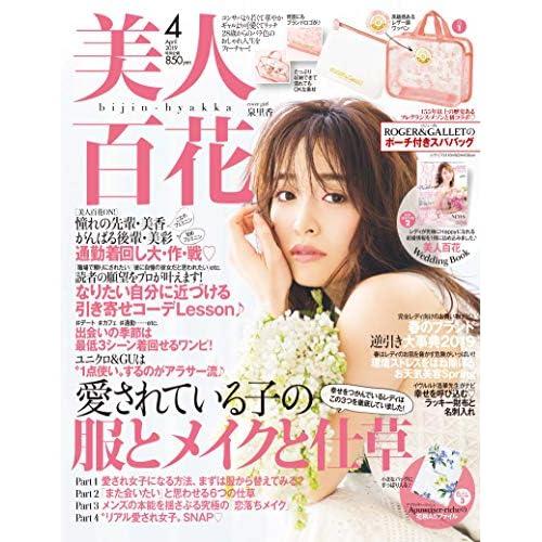 美人百花 2019年4月号 表紙画像