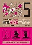 The Kurosagi Corpse Delivery Service Volume 5