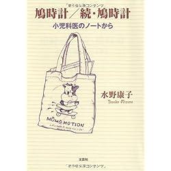 Note from cuckoo clocks / Sequel Cuckoo pediatrician (2013) ISBN: 4286133672 [Japanese Import]