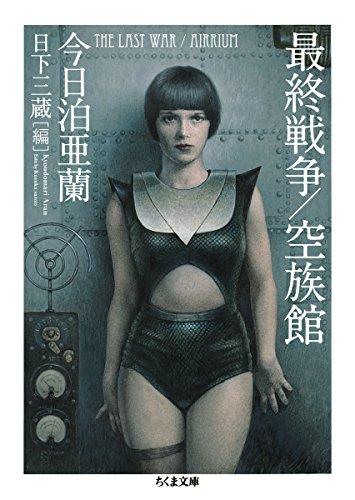 最終戦争/空族館 (ちくま文庫)