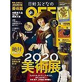 2020年1月号 名画クリアファイル・名画カレンダー・美術展ハンドブック