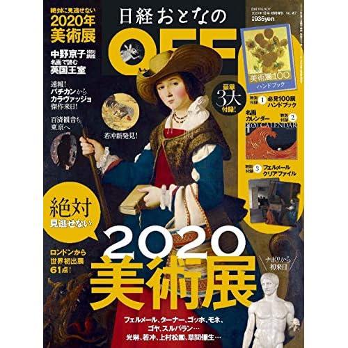 日経おとなのOFF 2020年1月号 画像