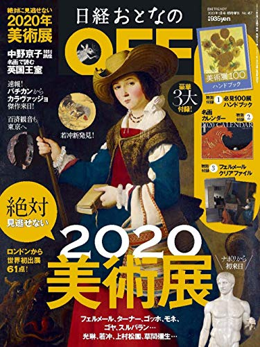 日経おとなのOFF 2020年1月号 画像 A