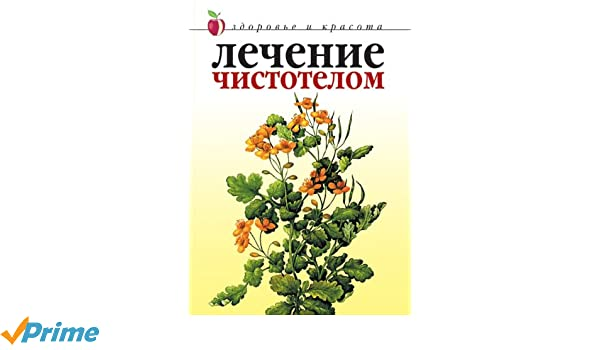lechenie-chistotelom